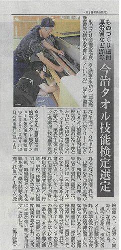 愛媛新聞掲載許可番号  G20180401-03846  2017年3月17日付18ページ「今治タオル技能検定選定」